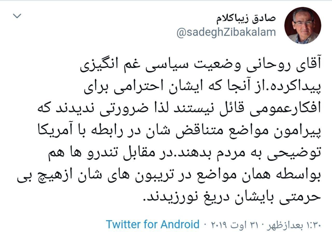 زیباکلام: آقای روحانی وضعیت سیاسی غم انگیزی پیدا کرده