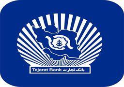 دستاوردهای امید بخش بانک تجارت برای خروج از زیان