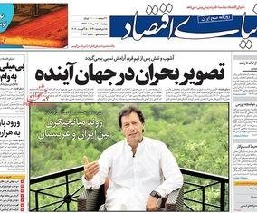 صفحه اول روزنامههای 15 مرداد 1399