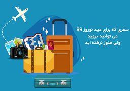 مسافرتی ارزان برای عید نوروز 99 که تاکنون نرفتهاید!