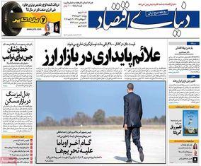 صفحه اول روزنامه های پنجشنبه 30 دی