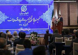 رونمایی از اولین رسانه تصویری اقتصاد ایران