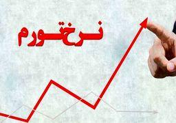 تورم شهریورماه اعلام شد/ کدام استان کمترین نرخ تورم را تجربه کرد؟