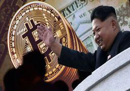 سود نجومی کره شمالی از بیت کوین